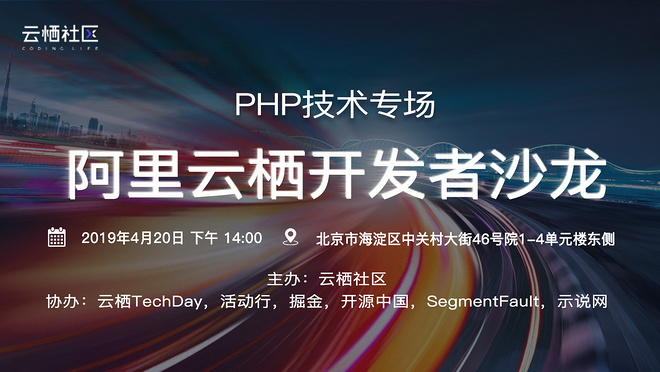 PHP技术沙龙|面对面畅聊PHP