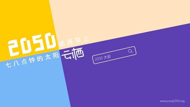 2050 大会 - 年青人因科技而团聚