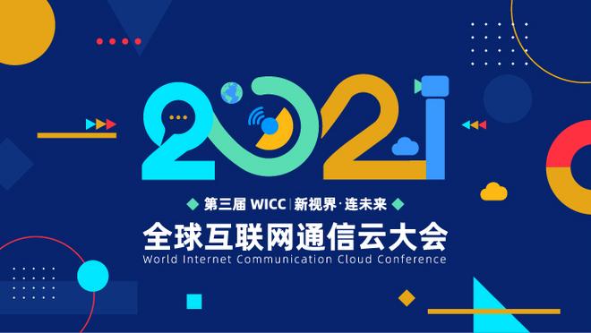 第三届 WICC 2021 全球互联网通信云大会