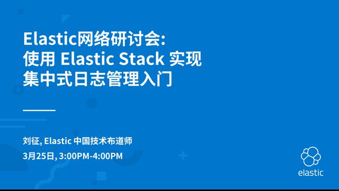 Elastic网络研讨会-使用 Elastic Stack 实现集中式日志管理入门