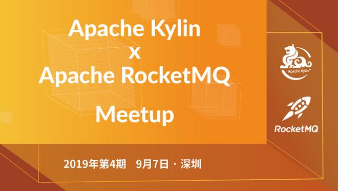 Apache Kylin × Apache RocketMQ Meetup 深圳站