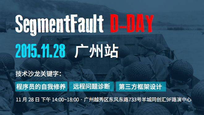 SegmentFault D-Day 2015 广州:iOS