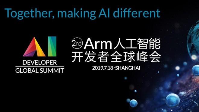 第二届 Arm 人工智能开发者全球峰会