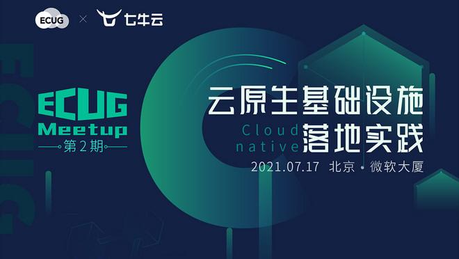 ECUG Meetup 第 2 期丨云原生基础设施落地实践·北京站