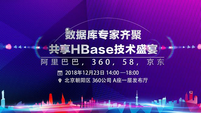HBase典型应用场景与实践-北京站