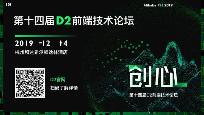 第十四届 D2前端技术论坛