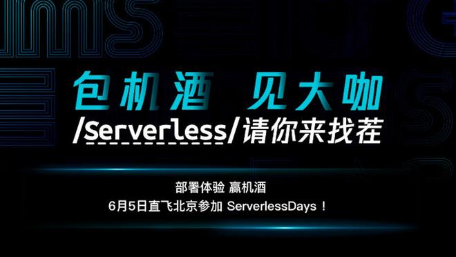 赢机酒!直飞北京现场参加 ServerlessDays