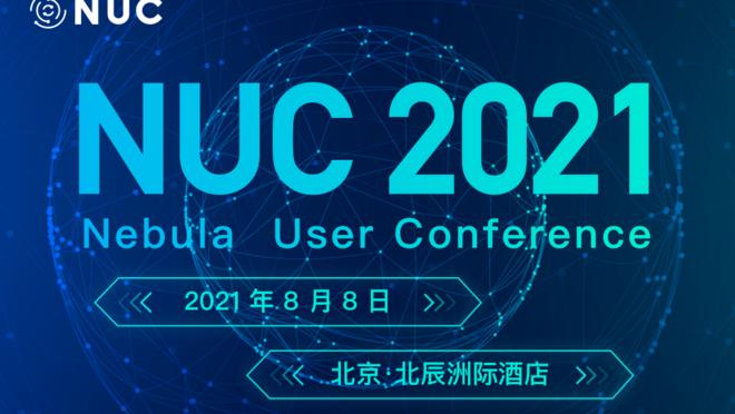 NUC Nebula 用户大会 2021