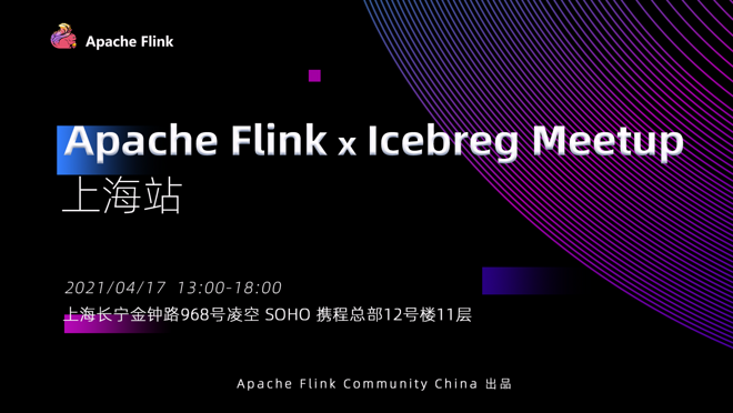 Apache Flink x Iceberg Meetup · 上海站