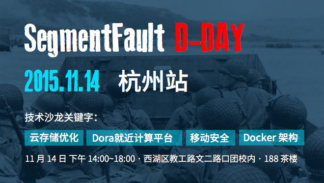 SegmentFault D-Day 2015 杭州:和云相关的那些事