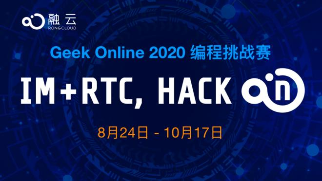 Geek Online 2020 编程挑战赛