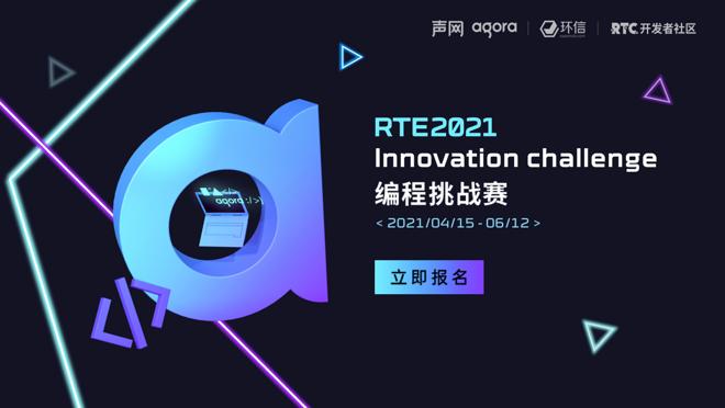 声网 RTE 2021 编程挑战赛