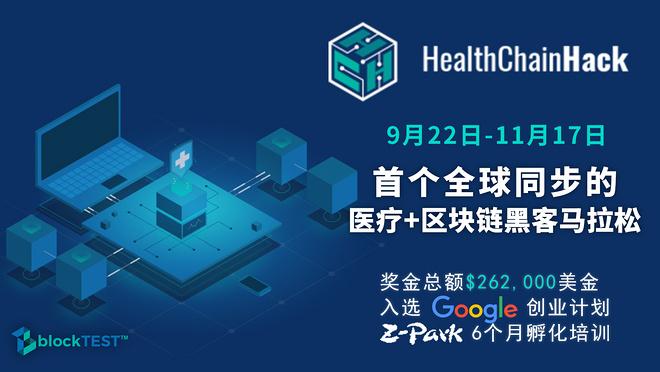 医疗+区块链黑客马拉松 HealthChainHack