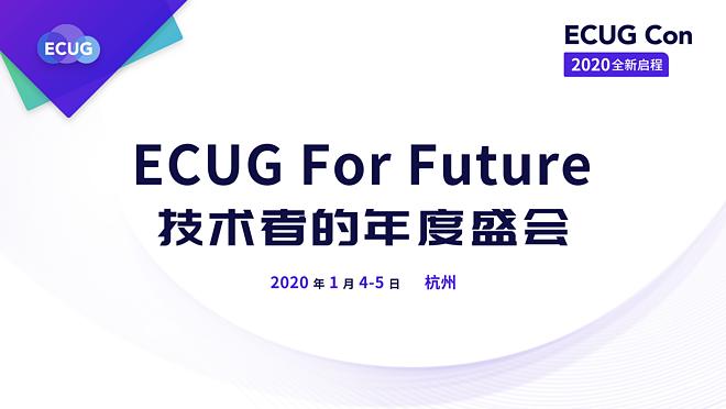 ECUG For Future,5大技术干货!技术盛宴等你参加