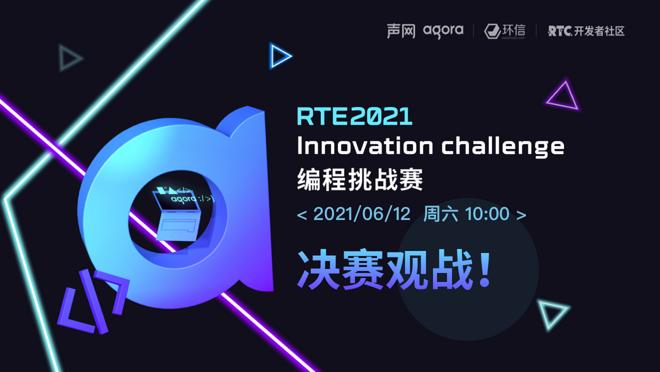 RTE 2021 编程挑战赛决赛,邀你来观战!