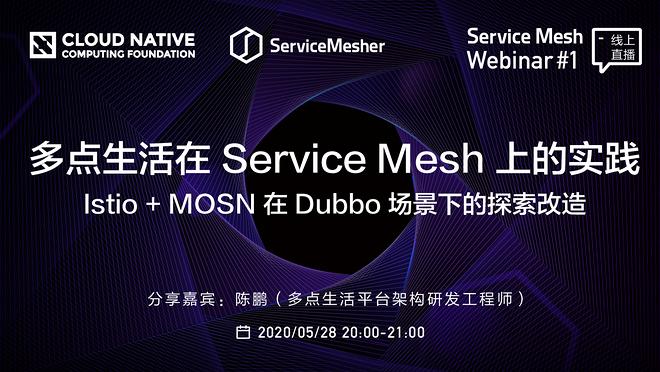 Service Mesh Webinar#1:多点生活在 Service Mesh 上的实践