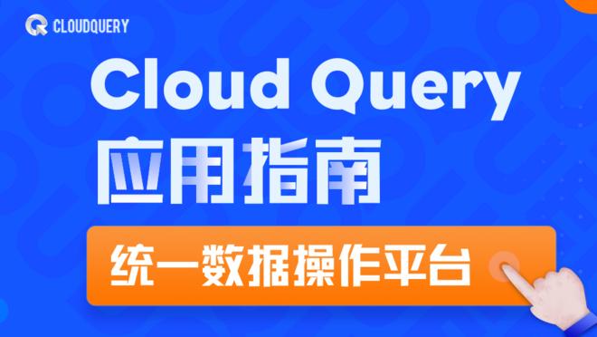 统一数据操作平台 ——CloudQuery应用指南