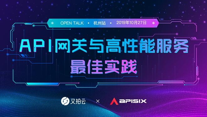 API 网关与高性能服务最佳实践丨Open Talk 杭州站