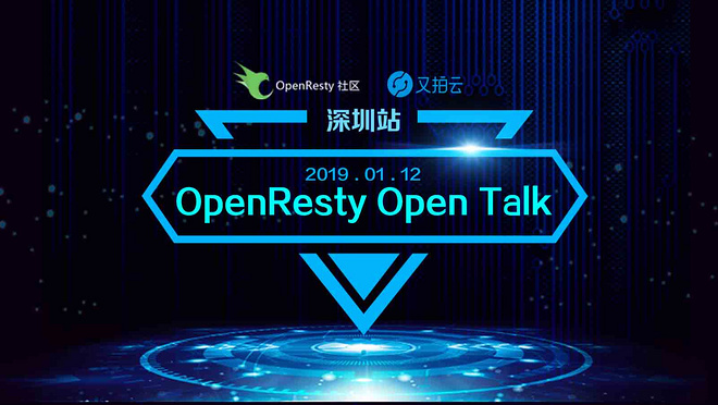 OpenResty x Open Talk丨深圳站