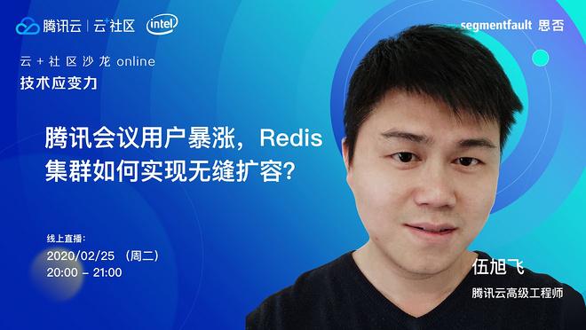 云加社区沙龙online —— 腾讯会议用户暴涨,Redis集群如何实现无缝扩容?