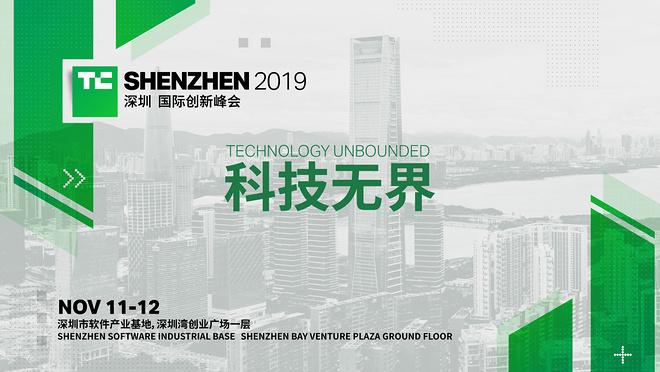 TechCrunch国际创新峰会2019深圳站
