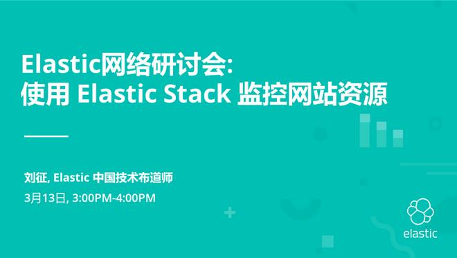 Elastic网络研讨会-使用Elastic Stack监控网站资源