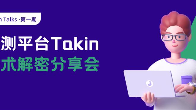 Takin Talks·上海 |开源后首场主题研讨会来了,一起解密Takin技术吧!