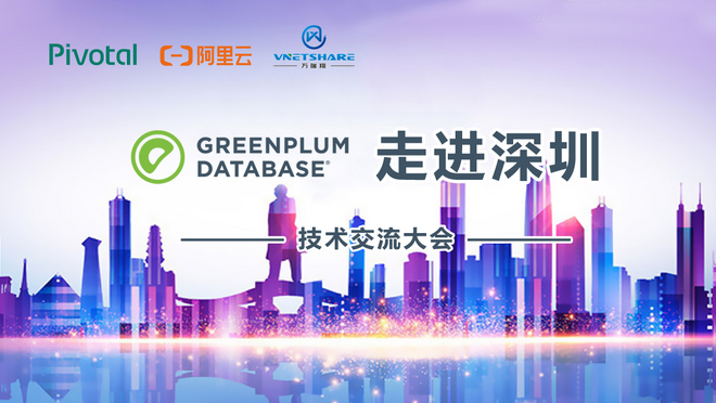 """Greenplum:重新定义大数据"" 全国巡讲第四站——深圳站"