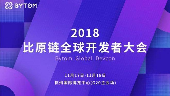 2018比原链全球开发者大会