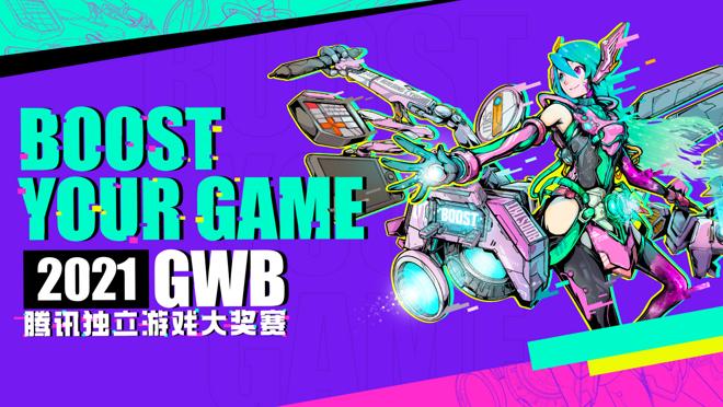 2021GWB腾讯独立游戏大奖赛