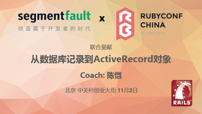 SegmentFault X RubyConf China Workshop