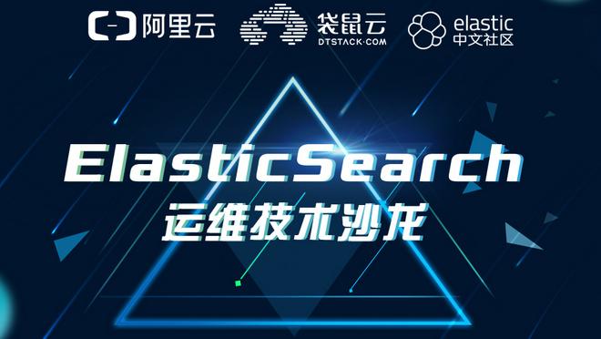 【袋鼠云技术团队沙龙第14期】ElasticSearch运维技术沙龙
