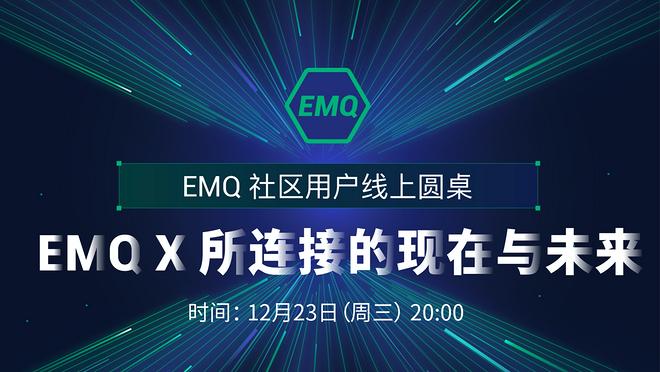 EMQ 社区用户线上圆桌 EMQ X 所连接的现在与未来
