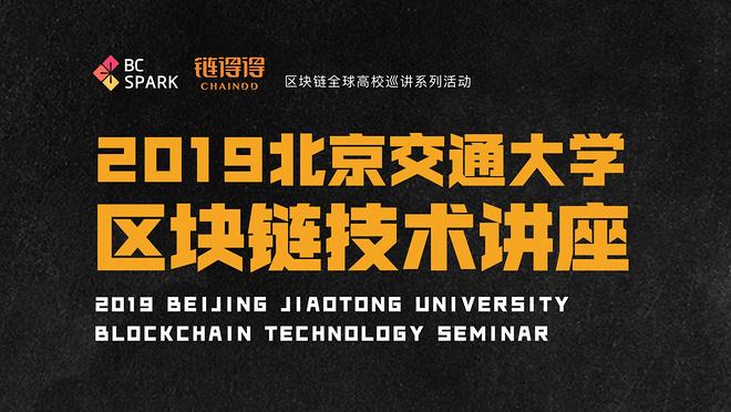 2018北京交通大学区块链技术讲座