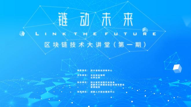 四川成都市区块链技术大讲堂(第一期)