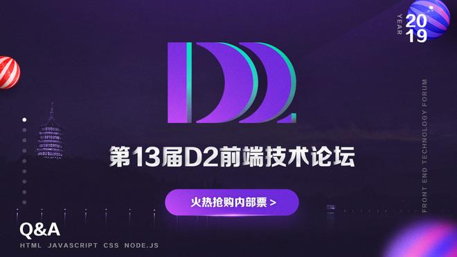第13届D2前端技术论坛 | Google、Facebook、GitHub、Babel 核心成员齐聚