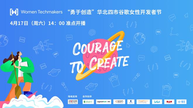 华北四市 2021 谷歌女性开发者节