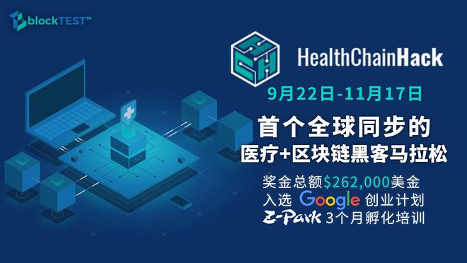 首个全球同步的医疗+区块链黑客马拉松