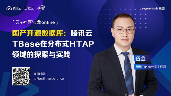 云+社区沙龙online — 国产开源数据库:腾讯云TBase在分布式HTAP领域的探索与实践