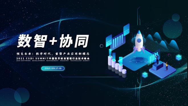 2021CSDI summit中国软件研发管理行业技术峰会