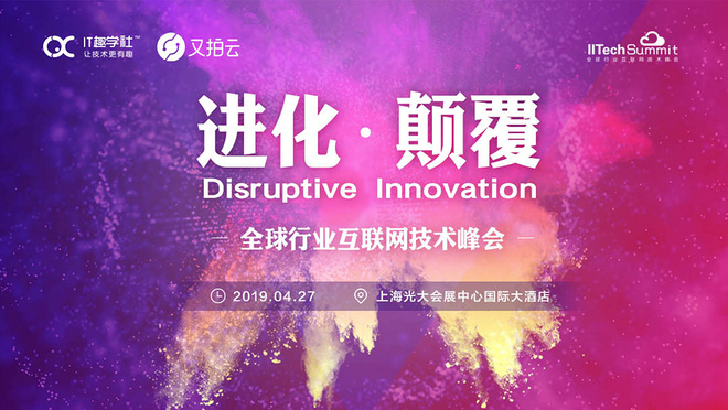 全球行业互联网技术峰会(IITechSummit·上海站)