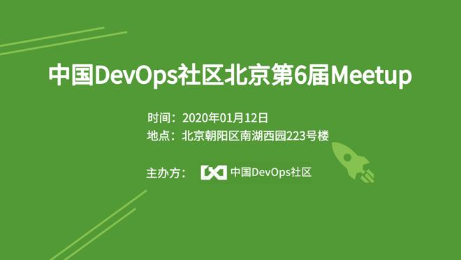 中国DevOps社区北京第6届Meetup