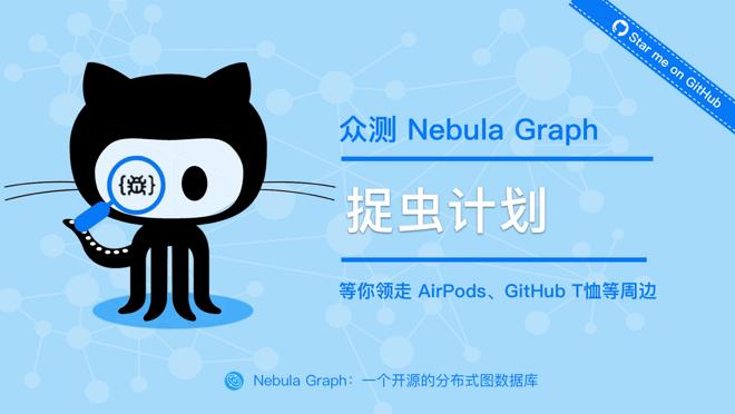 众测图数据库 Nebula Graph | 捉虫计划已开启,这项有礼