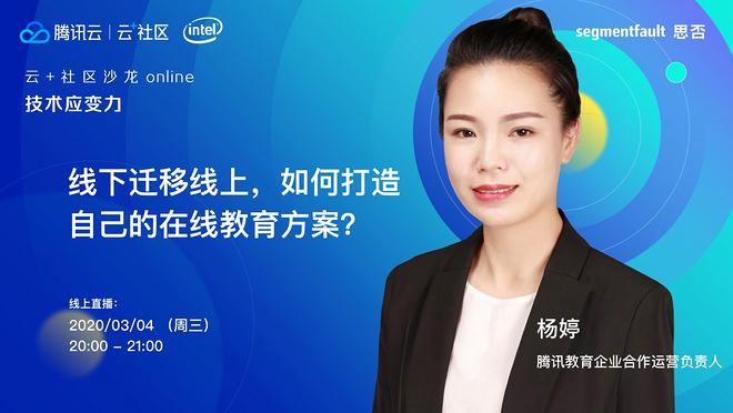 云加社区沙龙online ——线下迁移线上,如何打造自己的在线教育方案?