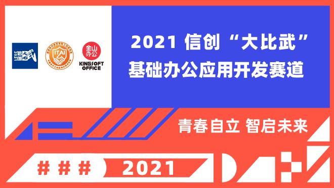 """2021信创""""大比武""""基础办公应用开发赛道"""