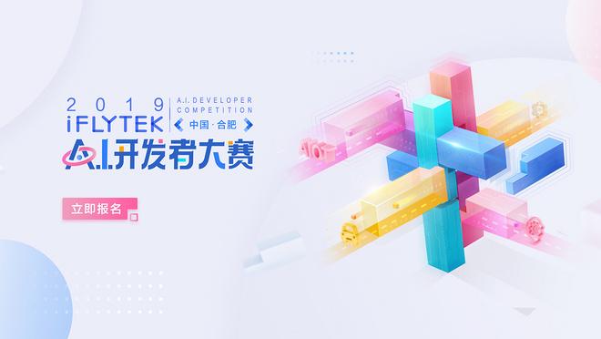 科大讯飞2019 iFLYTEK A.I.开发者大赛