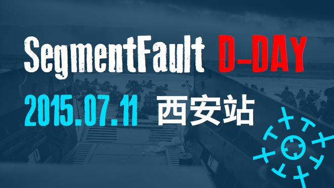 SegmentFault D-Day 2015 西安站