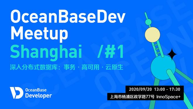 OceanBaseDev Meetup#1 上海站「深入分布式数据库:事务·高可用·云原生」