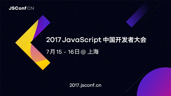 2017 JavaScript中国开发者大会