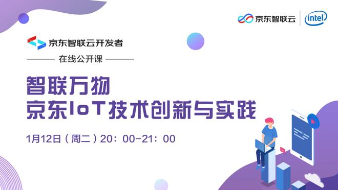 【在线公开课】智联万物,京东IoT技术创新与实践